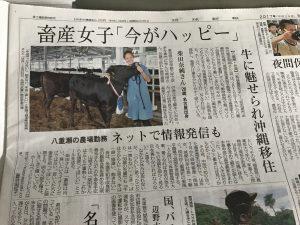 2017/9/7新聞デビュー
