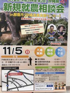 ♯2017/11/5 新規就農講演会in産業支援センター