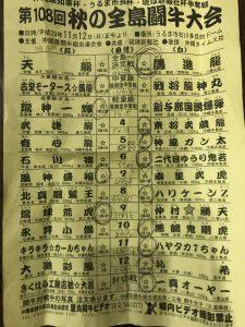 ♯第108回秋の全島闘牛大会2017(H29)11.12