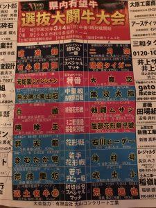 2018(H30).3.4 県内有望牛選抜大闘牛大会