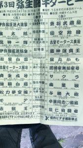 2018(H30).3.11 沖縄弥生闘牛ダービー