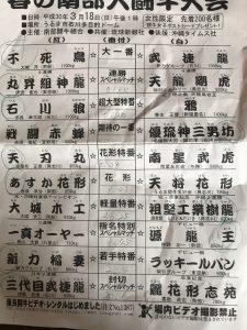 2018(H30).3.18 春の南部大闘牛大会と4.1 闘牛戦士ワイドーTV放送記念大会